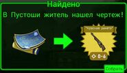 FoS recipe «Красная ракета»