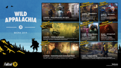 Fallout76 RoadMap WildAppalachia-06-RU