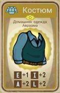 FoS card Домашняя одежда Авраама