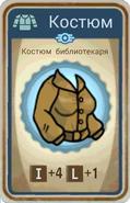 FoS card Костюм библиотекаря