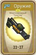 FoS card Многозарядный «Толстяк»