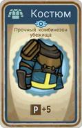 FoS card Прочный комбинезон убежища
