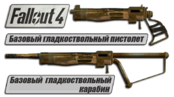 FO4 pipe gun