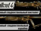 Гладкоствол (Fallout 4)