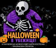 FoS Halloween announcing
