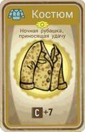 FoS card Ночная рубашка, приносящая удачу