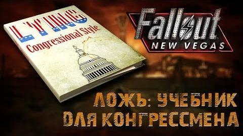 Книги Fallout New Vegas - Ложь учебник для конгрессмена