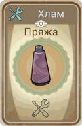 FoS Карта Пряжа