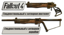 FO4 pipe bolt action gun