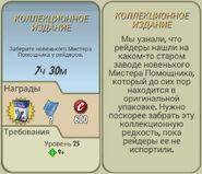 FoS Коллекционное издание Карта