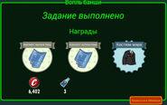 FoS Вопль банши Награды