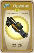 FoS card Управляемый «Толстяк»