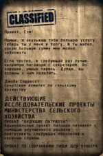 FO76 Записка Проекты министерства сельского хозяйства-1