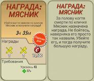 FoS Награда Мясник Карта