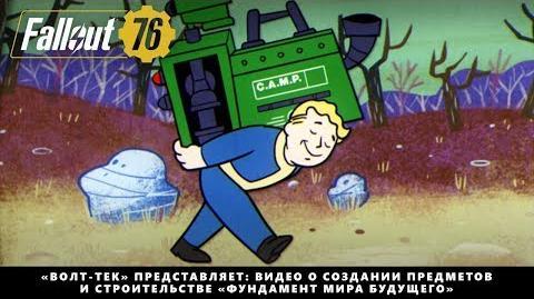 Fallout 76 — «Волт-Тек» представляет видео о создании предметов и строительстве