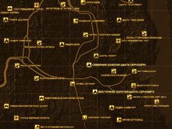 FNV Карта ЗОЛОТЫЕ ШАХТЫ СЕРЧЛАЙТА