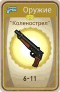 FoS card «Коленострел»