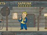 Основные способности Fallout 4