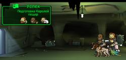 FoS Подготовка Королей пещер