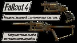 FO4 pipe revolver