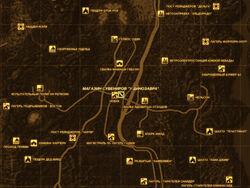 FNV Карта МАГАЗИН СУВЕНИРОВ У ДИНОЗАВРА