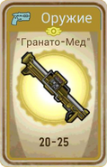 FoS card «Гранато-Мед»