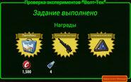 FoS Проверка экспериментов «Волт-Тек» F Награды