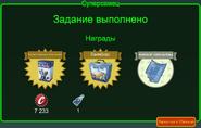 FoS Суперсамец Награды