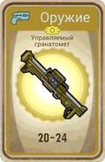 FoS card Управляемый гранатомёт
