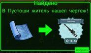 FoS recipe Усиленная снайперская винтовка