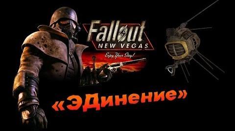 Fallout NV-«ЭДинение»