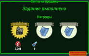 FoS Синты на продажу Награды