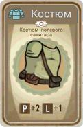 FoS card Костюм полевого санитара
