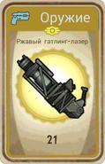 FoS card Ржавый гатлинг-лазер