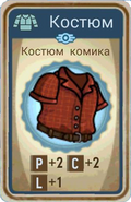 FoS card Костюм комика