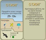 FoS Отжиг Карта