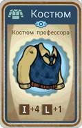 FoS card Костюм профессора