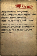 FO76 Записка Разведзаписка 16-8-77 2