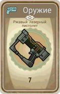 FoS card Ржавый лазерный пистолет