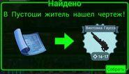 FoS recipe Винтовка Гаусса