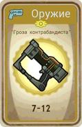 FoS card «Гроза контрабандиста»