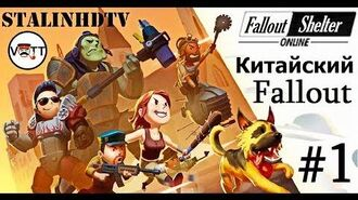 Fallout Shelter Online - Китайский Fallout Shelter 2 с переводом! 1-0