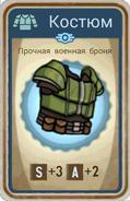 FoS card Прочная военная броня