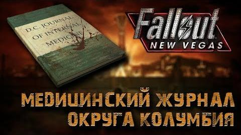 Книги Fallout New Vegas - Медицинский журнал округа Колумбия