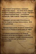 FO76 Записка Заметки об интервью Сэма Блэквелла-2