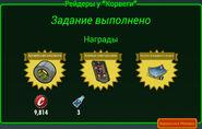 FoS Рейдеры у «Корвеги» Награды