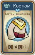 FoS card Костюм священника