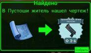 FoS recipe Бронебойный 10-мм пистолет
