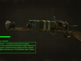 Лазерный мушкет (Fallout 4)