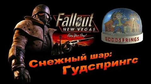 Fallout New Vegas - Снежный шар- Гудспрингс